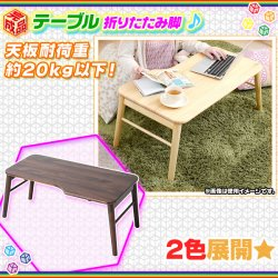 テーブル 折り畳み脚 幅85.5cm センターテーブル 食卓 座卓 ローテーブル 作業台 簡易テーブル ロータイプ 天然…