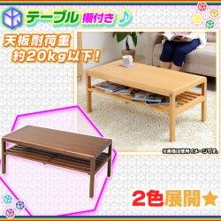 テーブル 棚付き 幅90cm センターテーブル 食卓 座卓 ローテーブル 作業台 簡易テーブル ロータイプ 天然…