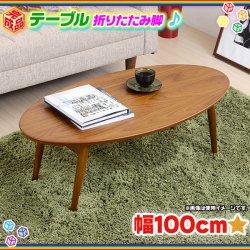 オーバルテーブル 折り畳み脚 幅100cm 楕円 テーブル 座卓 センターテーブル フォールディング テーブル 完…