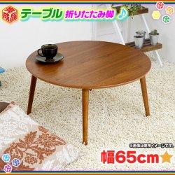 ラウンドテーブル 折り畳み脚 幅65cm 円形 テーブル 座卓 ちゃぶ台 センターテーブル フォールディング 完…