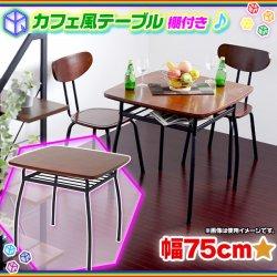 カフェテーブル 幅75cm 棚付き ダイニングテーブル 食卓 シンプル リビングテーブル 机 作業台 高さ72cm
