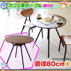 ラウンドテーブル 直径80cm 棚付き カフェテーブル 食卓 シンプル ダイニングテーブル 机 作業台 幅80cm 高さ73…