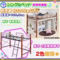 天然木支柱 シングルベッド 高さ96cm 140.5cm スチールベッド シングルサイズ 子供部屋 ベッド 一人用 メッシュ床面