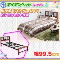 宮付 アイアンベッド 2口コンセント搭載 スチールベッド シングルサイズ 子供部屋 ベッド 一人用 棚付 メッシュ床面