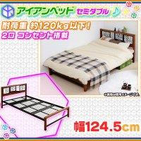 宮付 アイアンベッド 2口コンセント搭載 スチールベッド セミダブルサイズ 子供部屋 ベッド 一人用 棚付 メッシュ床面