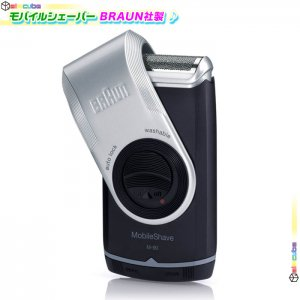 携帯ひげそり 電気シェーバー BRAUN MobileShave M-90 1枚刃 髭剃り  ブラウン モバイル メンズシェーバー 電池式 外出先  水洗いOK