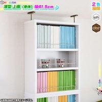 上棚 幅41.5cm 本棚用 書棚用 上置き棚 オープンラック 壁面収納 文庫本 コミック CD DVD ブルーレイ 収納 可動棚付