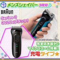 髭剃り 電気シェーバー BRAUN 3020s ブラック 3枚刃 シェーバー  ブラウン Series3 メンズシェーバー 充電式  水洗いOK