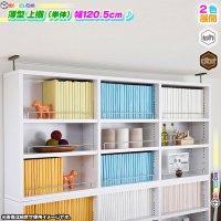 薄型 上置き棚 幅120.5cm 本棚用 書棚用 オープンラック 壁面収納 上棚 文庫本 コミック CD DVD ブルーレイ 収納 可動棚付