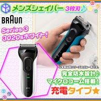 髭剃り 電気シェーバー BRAUN 3020s ホワイト 3枚刃 シェーバー  ブラウン Series3 メンズシェーバー 充電式  水洗いOK