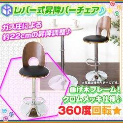 昇降 バーチェア 曲げ木 椅子 カウンターチェア 合成 レザー 座面  カフェチェア 360度回転 脚置きバー付  撥水性合成皮…