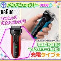 髭剃り 電気シェーバー BRAUN 3030s レッド 3枚刃 シェーバー  ブラウン Series3 メンズシェーバー 充電式  水洗いOK