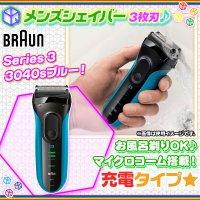 髭剃り 電気シェーバー BRAUN 3040s ブルー 3枚刃 シェーバー  ブラウン Series3 メンズシェーバー 充電式  お風呂剃り対応