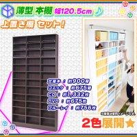 薄型 本棚 幅120.5cm 上置き棚セット 1cmピッチ ブックシェルフ コミックラック 文庫本 棚 DVD ブルーレイ 収納棚 壁面収納