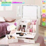 コスメボックス 三面鏡付 化粧道具入れ 化粧品 収納 メイクボックス メイク 間仕切り 化粧ボックス 取っ手付