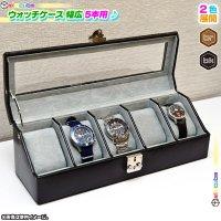 鍵付 ウォッチケース 5本用 時計収納ボックス 腕時計収納  コレクションケース 腕時計ケース  アクリル窓付