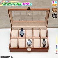 鍵付 ウォッチケース 10本用 時計収納ボックス 腕時計収納  コレクションケース 腕時計ケース  アクリル窓付