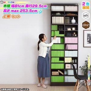 本棚 上棚付 幅81cm 奥行29.5cm 棚板 1cmピッチ ブックシェルフ コミックラック 文庫本 DVD ブルーレイ 収納 棚 壁面…