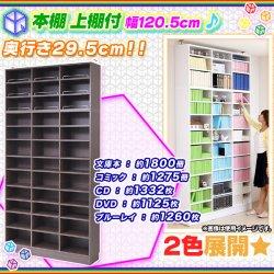 本棚 上棚付 幅120.5cm 奥行29.5cm 棚板 1cmピッチ ブックシェルフ コミックラック 文庫本 DVD ブルーレイ 収納 棚 壁面…