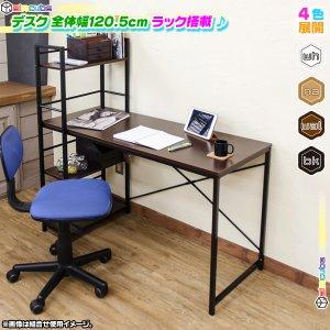棚付き デスク パソコンデスク 幅120cm PCデスク サイドラック付 ☆ 収納ラック付 事務机 オフィスデスク 作業机 ☆ ラック左右変更可能…