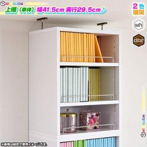 上置き棚 幅41.5cm 奥行29.5cm 本棚用 書棚用 オープンラック 壁面収納 上棚 文庫本 コミック CD DVD ブルーレイ 収納 可動…