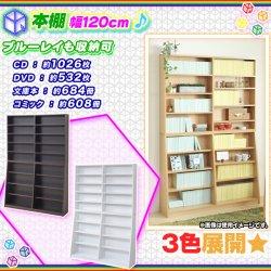 本棚 幅120cm 棚板 1cmピッチ 可動棚 ブックシェルフ 収納棚 コミックラック 文庫本 DVD ブルーレイ 収納 棚 壁面…