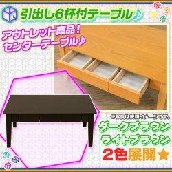 センターテーブル 木製 引き出し付 リビングテーブル 幅90cm ☆ 収納付テーブル ローテーブル 和室用テーブル ☆ 天然木脚…