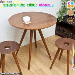 木製 ラウンドテーブル 幅70cm ダイニングテーブル 作業台 丸型 テーブル 円形 テーブル 作業テーブル 高さ71…