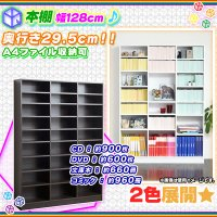 本棚 幅128cm 棚板 1cmピッチ 可動棚 ブックシェルフ 収納棚 コミックラック 文庫本 DVD ブルーレイ 収納 棚 壁面収納