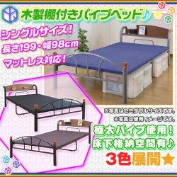 パイプベッド 宮棚付 シングルベッド 1人用 シングル 簡易ベッド  スチールベッド ミドルハイベッド 一人用  床下格納スペース…