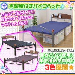 パイプベッド 宮棚付 セミダブルベッド 1人2人用 セミダブル 簡易ベッド  スチールベッド ミドルハイベッド 一人二人用  床下格納スペース…