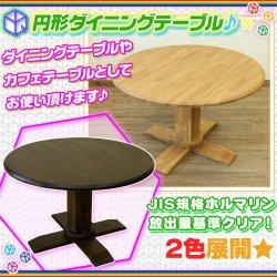 ダイニングテーブル 丸型 105cm幅 2人用 4人用 食卓 コーヒーテーブル  カフェテーブル 円形 ファミリーテーブル  低ホルムアルデヒ…