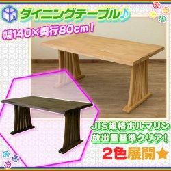ダイニングテーブル 140cm幅 4人用 コーヒーテーブル 天然木  食卓テーブル ファミリーテーブル 食卓  天板厚4c…