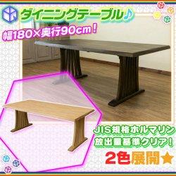 ダイニングテーブル 180cm幅 4人用 コーヒーテーブル 天然木  食卓テーブル ファミリーテーブル 食卓 6人用  天板厚4c…