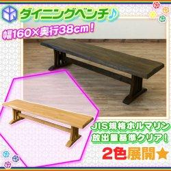ダイニングベンチ 北欧風 ベンチ ベンチチェア 食卓 椅子 幅160cm ☆ エントランスベンチ 玄関ベンチ 玄関 廊下 ☆ 低ホルムアルデヒド…