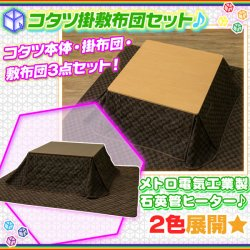 こたつテーブル 掛布団 セット 幅70cm 正方形 天板リバーシブル ☆ カジュアルこたつ セット 省エネヒーター 300W ☆ 2点セット…
