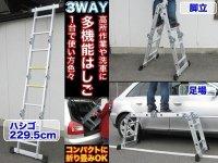 多機能はしご ハシゴ 脚立 足場 折りたたみ 高所作業 高さ229.5cm  梯子 ステップ 洗車 作業場 重さ8.9kg 耐荷重100kg  アルミ製