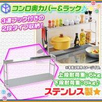 コンロ奥カバーラック キッチン 台所 収納用品 排気口カバー 2段 コンロ奥ラック 調味料 鍋置き台 水回り用品 ステンレス製