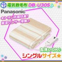 電気毛布 シングルサイズ 電気敷毛布 Panasonic DB-U30S 節電暖房  電気敷き毛布 パナソニック 室温センサー 抗菌 防臭  丸洗いOK