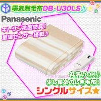 電気毛布 シングルサイズ 電気敷毛布 Panasonic DB-U30LS 節電暖房  電気敷き毛布 パナソニック 室温センサー 抗菌 防臭  丸洗いOK