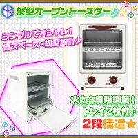 オーブントースター 縦型 サーモスタット機能搭載 温度3段切替 タテ型トースター 2段構造 キッチン家電 トレイ2枚付
