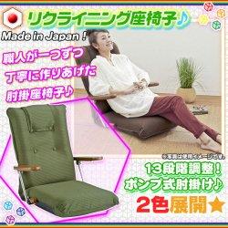 リクライング 座椅子 リビング チェア 座敷椅子 子供部屋 13段階リクライニング 座椅子 リクライニングチェア 転倒防止…