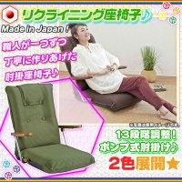 リクライング 座椅子 リビング チェア 座敷椅子 子供部屋 13段階リクライニング 座椅子 リクライニングチェア 転倒防止採用