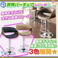 昇降 バーチェア 曲げ木 椅子 カウンターチェア 合成 レザー 座面 カフェチェア デザインチェア 360度回転 脚置きバー付