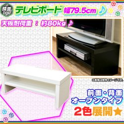 テレビボード 幅79.5cm TVボード テレビ...