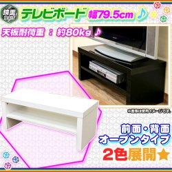 テレビボード 幅79.5cm TVボード テレビ台 ローボード TV台 シンプル テレビ台 TVラック AVラック 鏡面仕…
