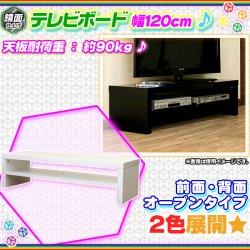 テレビボード 幅120cm TVボード テレビ台 ローボード TV台 シンプル テレビ台 TVラック AVラック 鏡面仕…