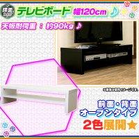 テレビボード 幅120cm TVボード テレビ台 ローボード TV台 シンプル テレビ台 TVラック AVラック 鏡面仕上げ