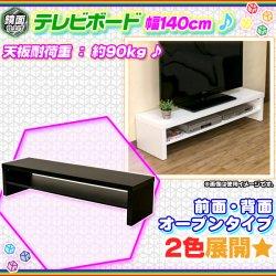 テレビボード 幅140cm TVボード テレビ台 ローボード TV台 シンプル テレビ台 TVラック AVラック 鏡面仕…