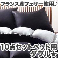 フランス産フェザー100%羽根布団ベッド用10点セット/ダブル 7年間品質保証付 選べる6カラー×4サイズ